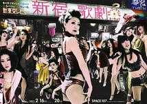 新東京レビュー 『新宿歌劇』