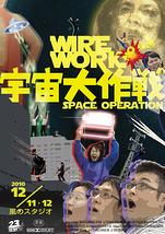 WIREWORKの宇宙大作戦