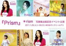『Prism』