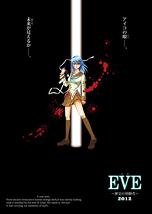 EVE~歴史の傍観者~2012