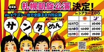 『 サンタめん 』 札幌凱旋公演