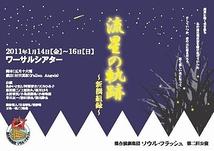 流星の軌跡 ~ 新撰組録 ~