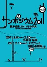 「サンポジウム2011」 「劇」小劇場