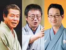 松尾貴史のオススメ落語会 Vol.1