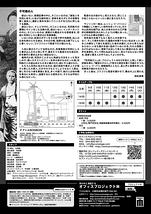死刑執行人 〜山田浅右衛門とサンソン〜