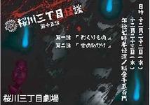 桜川三丁目怪談
