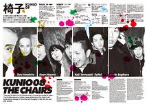 KUNIO08『椅子』