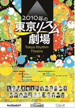 2010年の東京リズム劇場