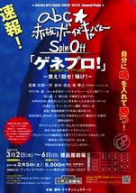 abc★赤坂ボーイズキャバレー Spin Off『ゲネプロ』