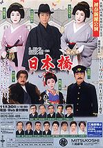 初春新派公演「日本橋」