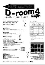 D-room 4 ~いっぱい いっぱい じゃない?~