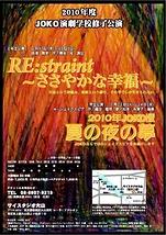 『RE:straint〜ささやかな幸福〜』 『2010JOKO版 夏の夜の夢』