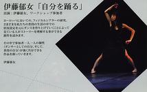 伊藤郁女『自分を踊る』