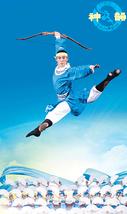 神韻2011世界ツアー 日本公演