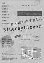 【公演中止】『Blueday Clover』