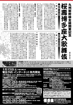 桜壽博多座大歌舞伎