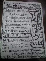 で く の ぼ う vol.1