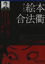絵本合法衢【公演中止】