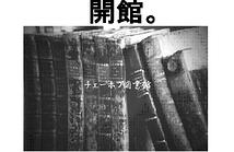 『チェーホフ図書館』
