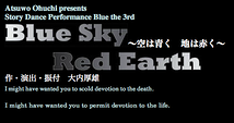 Blue Sky Red Earth