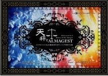 【公演中止】天秤とALMAGEST