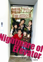 Night of Elevator