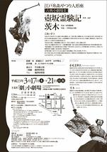 茨木/壺坂霊験記