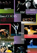 Dance Colors vol.2