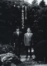 小松政夫とイッセー尾形のびーめん生活スペシャル
