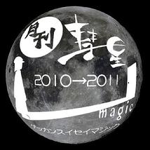 月刊彗星マジック三月号
