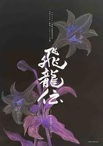 一心寺シアター倶楽プロデュース公演「飛龍伝」