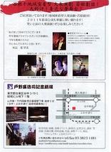 地域密着型大衆演劇 若姫劇団 「2011新春公演」