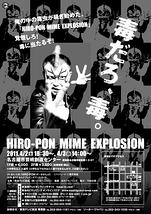 HIRO-PON MIME EXPLOSION