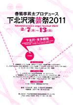 下北沢演芸祭2011