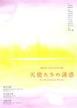 天使たちの誘惑 -To The Lonely Planet-