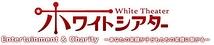 ホワイトシアター2~絆編~