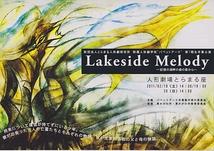 Lakeside Melody