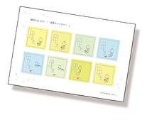 流星キャッチャー【 2月18日(金)までだる割ぃ(特別価格500円)予約受付中!】