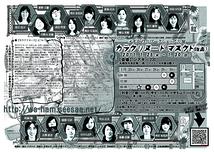カラクリヌード・マスクド(仮面)