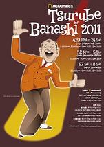 鶴瓶噺2011