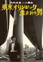 東京オリンピック生まれの男【公演中止】