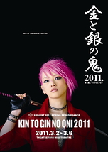 金と銀の鬼2011
