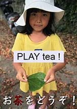 るるる♪茶遊び四畳半『るるる♪茶話会』