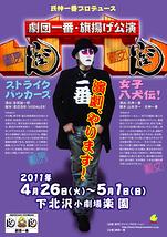 劇男「ストライクバッカーズ」/劇女「女子八犬伝!」