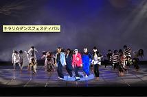 キラリ☆ダンスフェスティバルvol.8