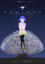 紫桜舞い散る時