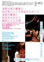 鳥取の鳥の劇場で12日間じっくり作品をみがいて、鳥取の観客に作品をみせたい劇団による上演