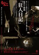 魯迅2011「狂人日記」
