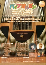 パイプオルガンコンサート