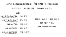 ゆうれい 【公演終了!ご来場ありがとうございました!】